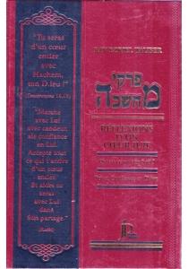 Réflexions d'un cœur juif